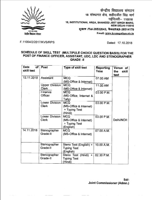 KVS LDC/UDC Non-Teaching Staff Jobs 2018 Skill Test Schedule